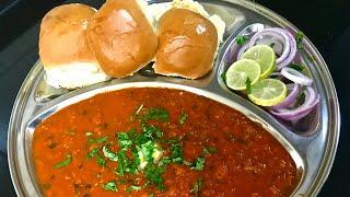 pav bhaji recipe in telugu