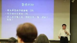 20130512 柯文哲醫師演講-(二)醫療糾紛