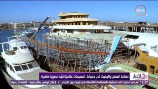 الأخبار - صناعة السفن واليخوت فى دمياط .... تصميمات عالمية بايد مصرية ماهرة