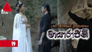 මායාරාජිනී - Maayarajini | Episode - 19 | Sirasa TV Thumbnail