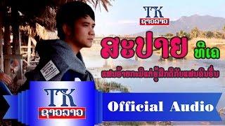 ແຟນອ້າຍກະມີແຕ່ຮູ້ສຶກດີກັບແຟນຄົນອື່ນ-ສະປາຍ ທີເຄ, Official Audio Lao Song Tk