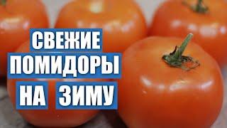 ЭКСПЕРИМЕНТЫ Свежие помидоры на зиму Часть первая продолжение следует Вып 5