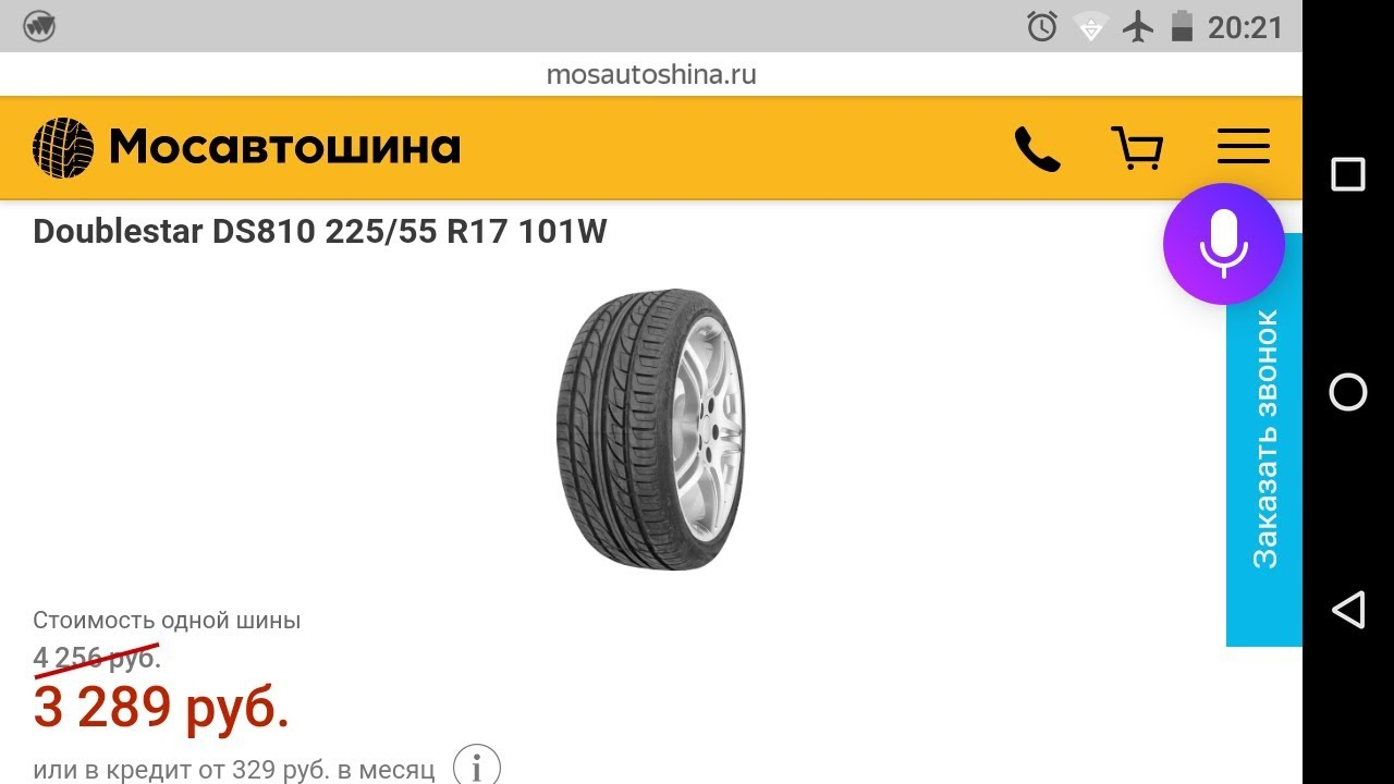 Из рук в руки автозапчасти в минске. Купить шины r17 б/у или новые частные объявления и предложения интернет-магазинов. Продать шины r17.