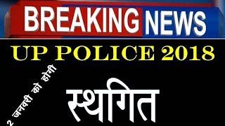 UP पुलिस 2018 की परीक्षा हुई स्थगित हुआ हंगामा|  UP POlice Bharti 2018 Physical Exam Postpone