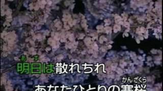 西方裕之 - 寒桜