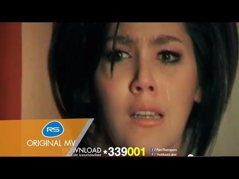 หวง : ปาน ธนพร [Official MV] [ชมพู่]