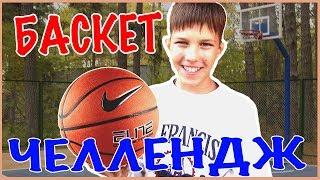 Баскетбольный челлендж с Бабушкой. Basketball Challenge
