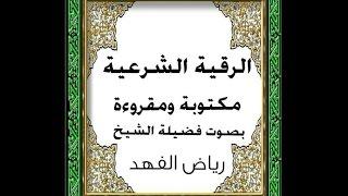 الرقية الشرعية - الشيخ رياض الباروت