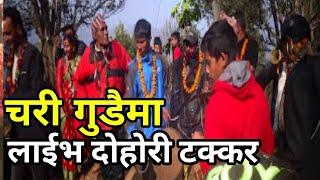 सालको पात टिपेर दुना माया लाउने कोही छौकी छेउकुना | Live Dohori 2074/2017 chari Gudaima