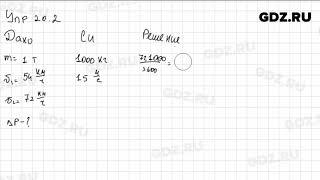 Упр 20.2 - Физика 9 класс Пёрышкин