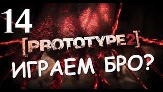 Prototype 2 - Прохождение от Брейна  #14 [ФИНАЛ]