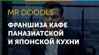 Франшиза Mr Doodls