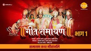 गीत रामायण भाग 1    Geet Ramayan Part 1   Movie   Tilak