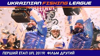 Перший етап UFL 2019! ФІЛЬМ ДРУГИЙ. Рибалка на щуку НАЙКРАЩИМИ спортсменами України!
