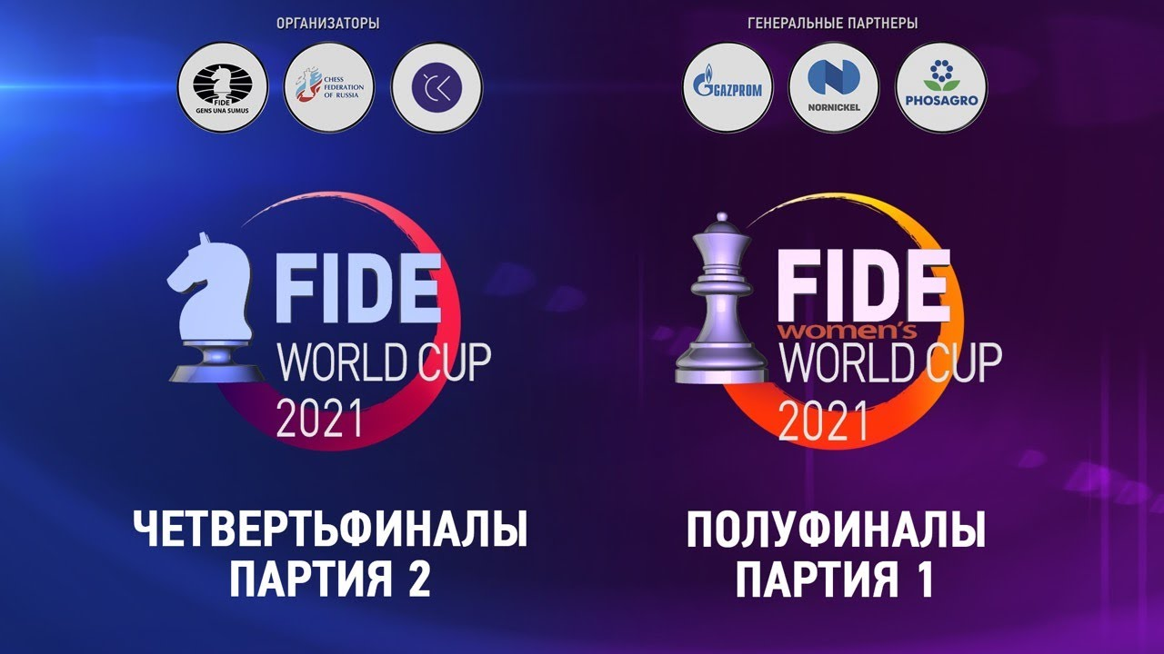 Кубок мира ФИДЕ 2021 | Четвертьфиналы - 2 Партия | КМ ФИДЕ среди женщин 2021 | Полуфиналы - 1 Партия