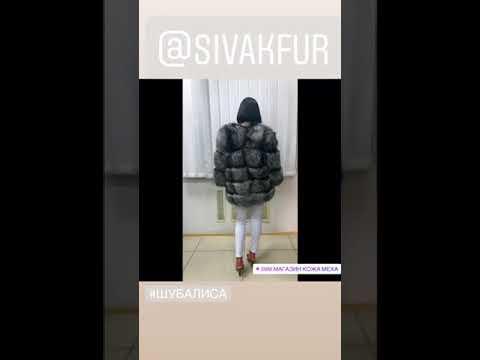 Магазин Sivak кожа меха (лучшее цены)