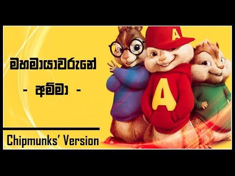 mahamayawarune---amma-(thushara-joshap)---chipmunks'-version-/-alvin-version-|-ytunes