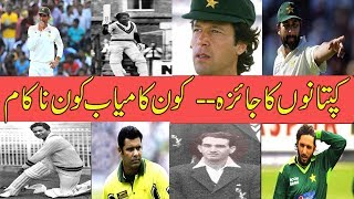 History of captains in Pakistan cricket - 1947 to 2019