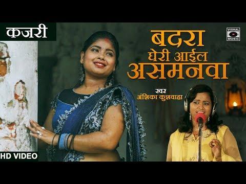 KAJARI - बदरा घेरी आइल असमनवा - अंशिका कुशवाहा - Rain Song -  Bhojpuri 2018.