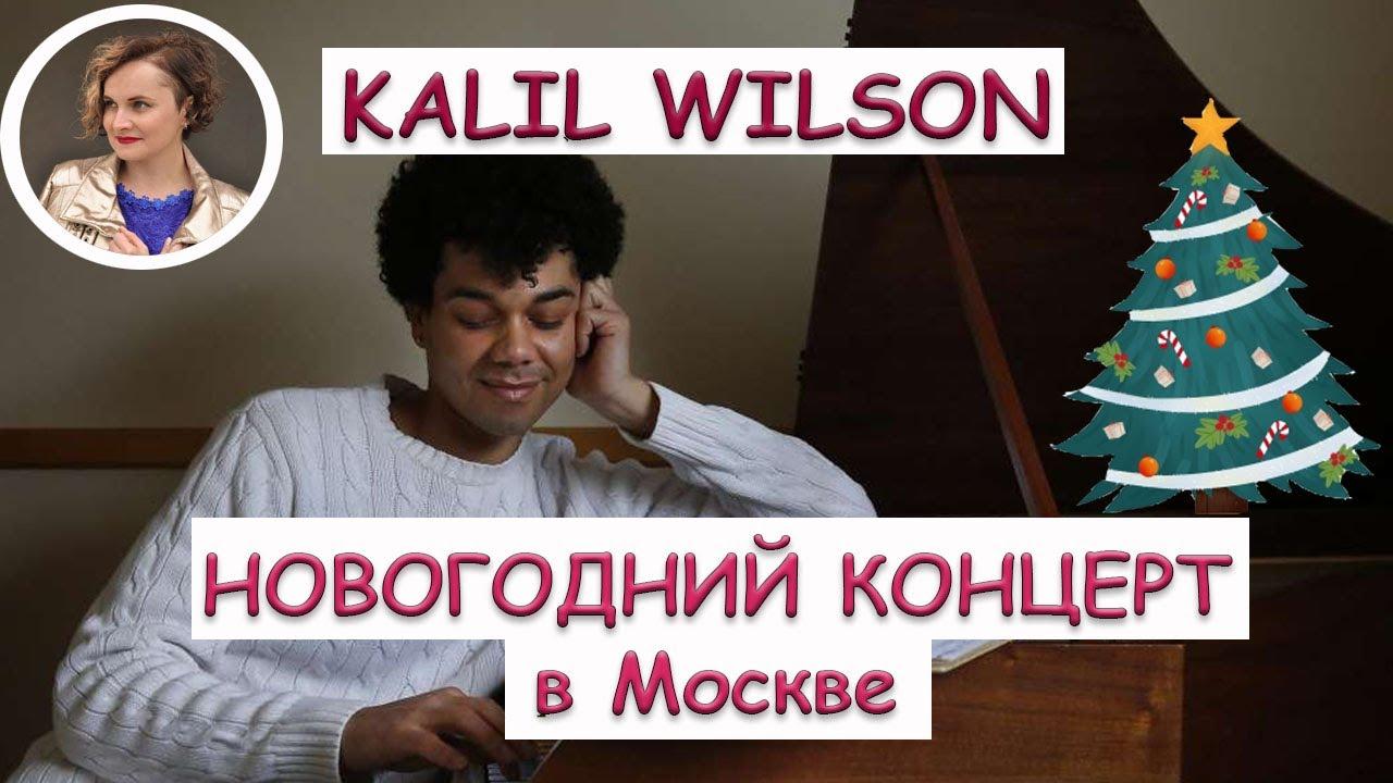 Калил Уилсон: Джазовый Новый Год (Kalil Wilson)