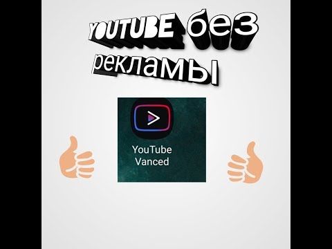 Устанавливаем youtube vanced без рекламы
