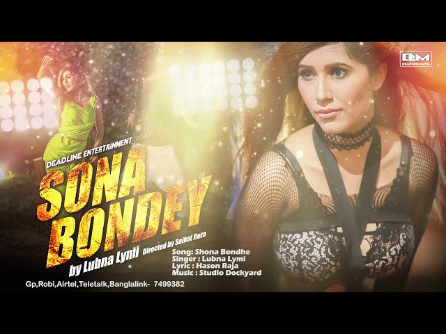 Shona Bonde (সোনা বন্দে) | Lubna Lymi | Naila Nayem | Bangla New Song 2019