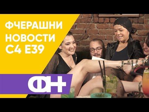 Фчерашни новости С4 Eпизода 39