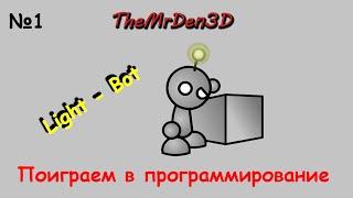 [Игры для программистов]- №1 : Light-Bot 1