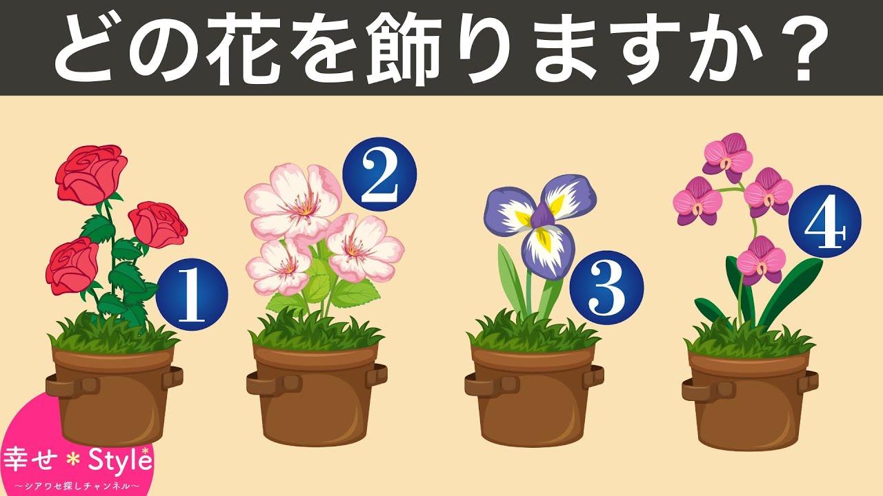 【心理テスト】選んだ花でわかるあなたの嫉妬深さ《性格診断》