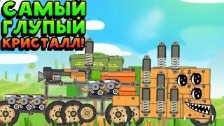 САМЫЙ ГЛУПЫЙ КРИСТАЛЛ! - Super Tank Rumble