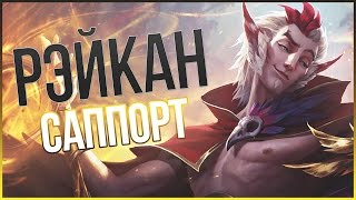 видео Рэйкан League of Legends