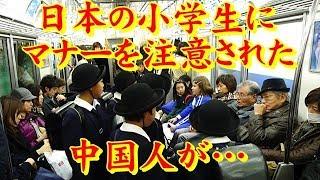 海外の反応 衝撃!!日本の小学生にマナーを注意された中国人がびっくり仰...