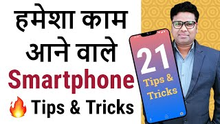 21 Most Useful Tips & Tricks Every Smartphone User Must Know - Smartphone Tips in Hindi