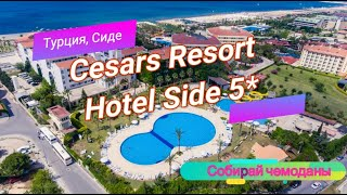Отзыв об отеле Cesars Resort Side 5 Турция Сиде