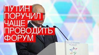 Смотреть видео Путин поручил чаще проводить форум «Россия— спортивная держава» онлайн