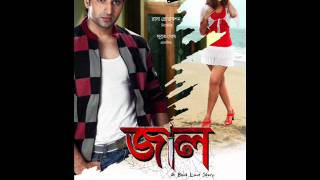 New Bengali Film Jaal posters.wmv