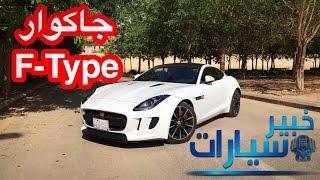 جاكوار إف تايب 2017 Jaguar F-Type
