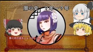 三国志珍人物伝 第十三回「周小史」【ゆっくり解説】