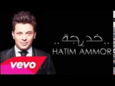 Kha Did Ja  / Hatim Amour Ya Khadija Remix By  Ðj HåMzå PáŤçhiķà ƒîçîêĻ