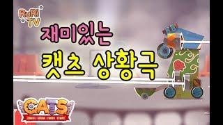 캣츠(CATS) 재미있는 캣츠 예능 상황극!