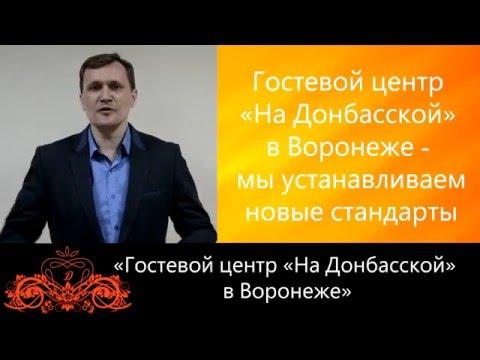 """Гостиница """"На Донбасской"""" в Воронеже. Скидки до 45%"""