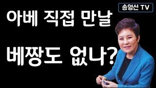 [송영선의 시사360]-아베 직접 만날 베짱도 없나?