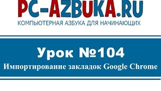 Урок #104. Импортирование закладок Google Chrome