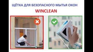 Магнитная щётка для мытья окон с двух сторон Winclean - отзывы, где купить