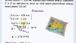 #25 Урок 15.  Пропорции.  Масштаб. Математика 6 класс.