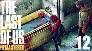 The Last of Us Remastered прохождение с Карном. #12