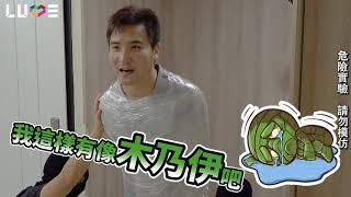 #22【谷阿莫Life】被保鮮膜包得像木乃伊有辦法弄破逃生嗎?