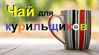 Домашний чай от курения...