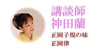 パーソナリティ:神田蘭(講談師) 恋する日本史 正岡子規の妹 正岡律 2...