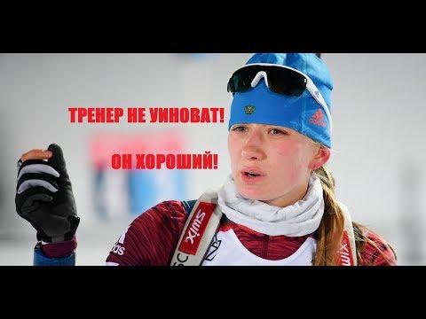 Новая жертва биатлона: Миронова может пополнить список загубленных талантов. Биатлон 2019-2020